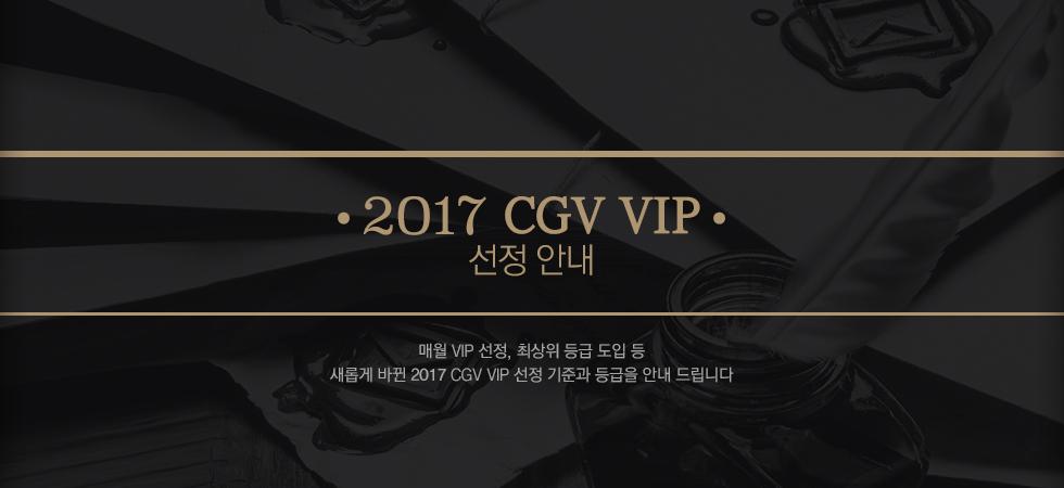 2017 cgv vip